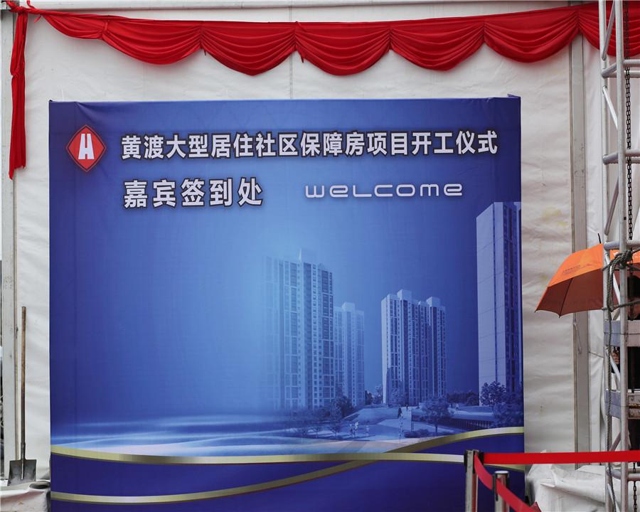 12.12.27黄渡大型居住社区保障房项目开工仪式