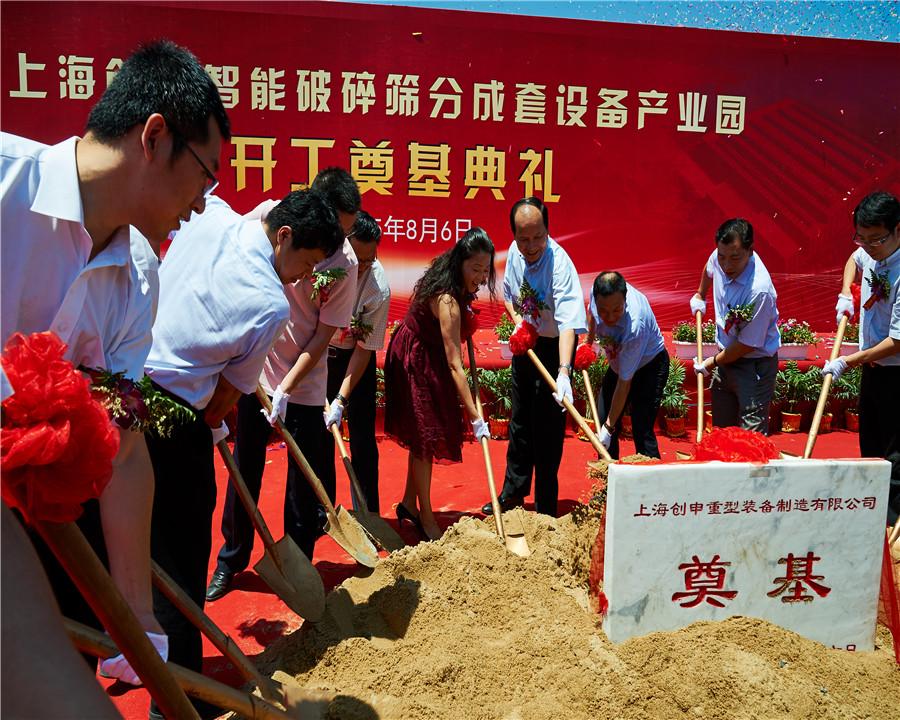 15.08.06上海创申智能设备筛分成套设备产业园奠基典礼
