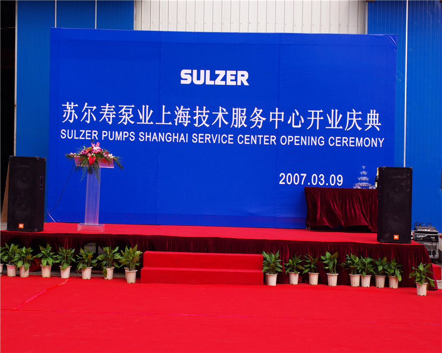 07.03.09苏尔寿泵业上海技术服务中心开业庆典