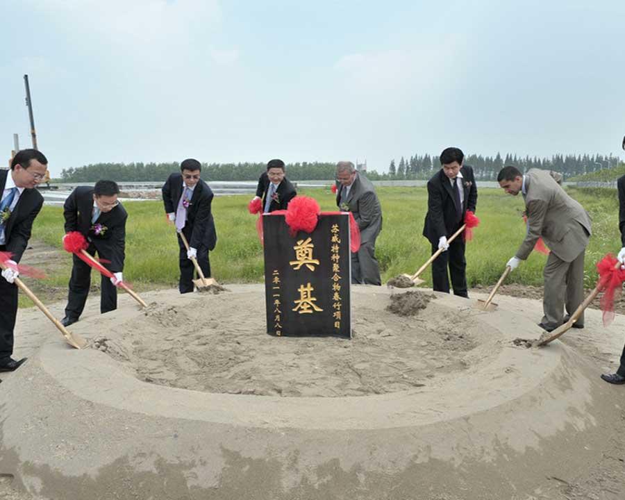 11.08.08苏威特种聚合物 春竹项目奠基仪式