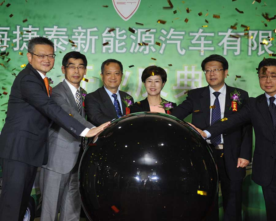 15.09.16上海捷泰新能源汽车有限公司开业